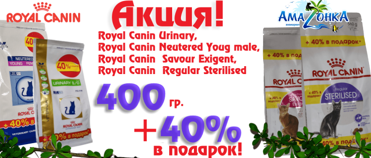 Акция Royal Canin Urinary, Royal Canin Neutered Youg male, Royal Canin  Savour Exigent, Royal Canin  Regular Sterilised 400 гр. + 40% в подарок!